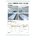 ユニルーフ 遮熱対策(RC2+ポリカ板) 表紙画像