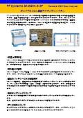 CO2フラックス計測装置 SE-EGM-5【ガスアナライザー】