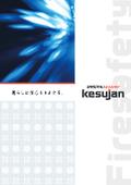 自動消火装置『ケスジャン』カタログ 表紙画像