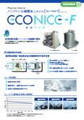 ノンフロン自動製氷システム(フレークタイプ)『エコナイス-F』