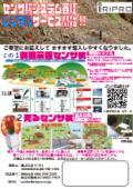 センサ杭システム各種レンタルサービス 表紙画像