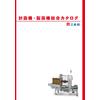 封函機・製函機第20版A4容量大_compressed (1).jpg