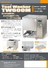 超音波金型洗浄機「Tool Washer TW600M」※洗浄例付き 表紙画像