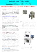 Shimada Appliテーブルコーター