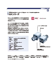産業用カメラ『Baumer QXシリーズ』 表紙画像