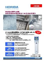 【デモ受付可!】ハンディタイプ放射温度計 IT-545 表紙画像
