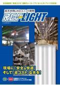 高天井用LEDユニット照明「REF LIGHT(リフライト)」