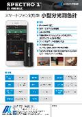 小型・分光測色計_Spectro1_製品カタログ