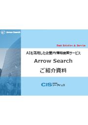 【紹介資料】企業内情報検索サービス『Arrow Search』 表紙画像