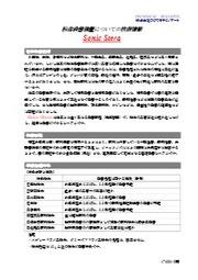 粉体殺菌装置についての技術情報 表紙画像