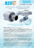 Takeda Works『ロータリージョイント カタログ』