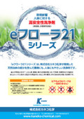 【新製品】環境と人体に配慮した洗浄剤『eフローラ21PF-8』 表紙画像