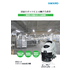 ロボット洗浄機事例.jpg