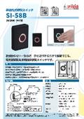 BOX型非接触解錠スイッチ『SI-58B』
