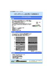 [IP法]Arイオン研磨加工 表紙画像