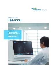 研究用1分子蛍光顕微鏡『HM-1000』 表紙画像