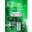 【カコロクシリーズ新モデル】映像遅延装置「カコロク」VM-800HD-Light 製品カタログ【フルHD】 表紙画像