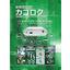 【フルHD】映像遅延装置カコロクVM-800HD-Light 製品カタログ 表紙画像