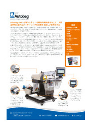 袋詰め包装機 Autobag AB500 カタログ 表紙画像