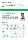 【機械メーカーの導入事例】ナブテスコ株式会社様 在庫管理システム 表紙画像
