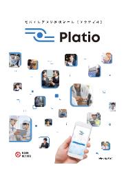 モバイルアプリ作成ツール「Platio」製品カタログ 表紙画像