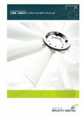 軸流ファン用インペラ『インクリーシングアークシリーズ』