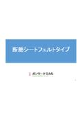 断熱シート フェルトタイプ 【解説資料】