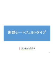 断熱シート フェルトタイプ 【解説資料】 表紙画像