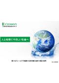 WEB限定 洗浄機総合カタログ 表紙画像
