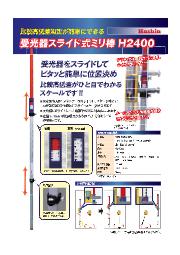 受光器スライド式ミリ棒 H2400 ※クランプ固定で楽々スライド 表紙画像