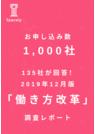 【お申込数1,000件!】〈135社が回答!2019年12月版〉企業の「働き方改革」調査レポート 表紙画像