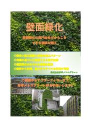【教育関連施設/公共施設の環境改善に壁面緑化を!】 表紙画像