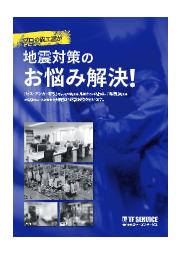 プロの施工屋が地震対策のお悩み解決! 表紙画像