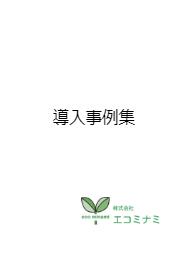 導入事例(ゆかだんパオ/ラジアン/まどりーど) 表紙画像