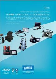 計測機器・計測システムレンタル総合カタログプレゼント 表紙画像