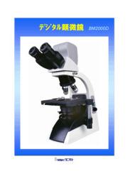 デジタル顕微鏡『BM2000D』 表紙画像