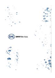 環境創研株式会社 会社案内 表紙画像