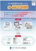 Web版設備保全システム『e-MAINS』 表紙画像