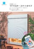住宅用窓シャッター『マドマスター・スマートタイプ』 表紙画像