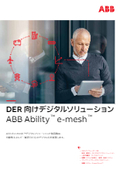 ABB Ability e-mesh 表紙画像