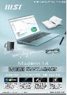 MSI ビジネスノートPC『Modern14 B11』 表紙画像