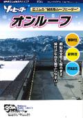 オンルーフ (株式会社北海道ゴム工業所)