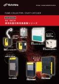小型集塵・集煙機器「ポータブル溶接ヒュームコレクター」 表紙画像