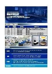 株式会社クリスタル光学『鏡面研磨技術』技術紹介 表紙画像