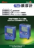 プローブ一体型膜厚計『SAMACシリーズ』