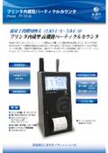プリンタ内蔵型パーテイクルカウンタ 『P7-301D』