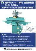 粉砕刃(チッパー)専用 自動研削盤『GLC-500m』 表紙画像