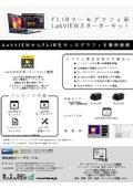 FLIRサーモグラフィA35 /A65 LabVIEW用スターターキット 表紙画像