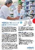 【デモ機無料貸出中】抗菌対応Bluetooth接続高性能2Dイメージャスキャナ『MS852B+ HC』カタログ