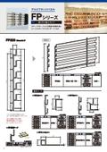 製品別カタログ アルミフランジパネル『FPシリーズ』 表紙画像